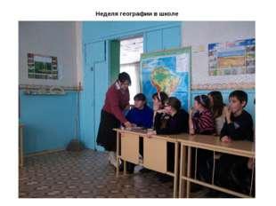 Неделя географии в школе