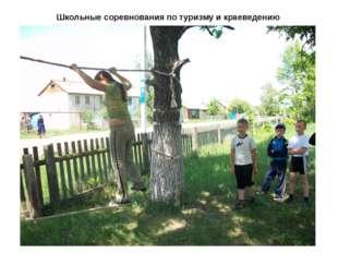 Школьные соревнования по туризму и краеведению