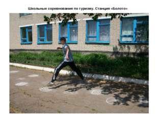 Школьные соревнования по туризму. Станция «Болото»