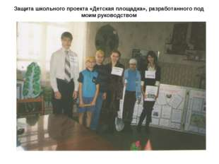 Защита школьного проекта «Детская площадка», разработанного под моим руководс