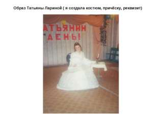 Образ Татьяны Лариной ( я создала костюм, причёску, реквизит)