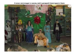 9 класс воплощает в жизнь мой сценарий Новогоднего бала