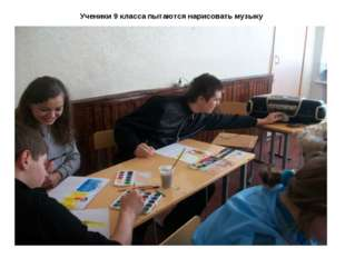Ученики 9 класса пытаются нарисовать музыку