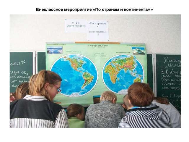 Внеклассное мероприятие «По странам и континентам»