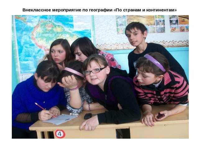 Внеклассное мероприятие по географии «По странам и континентам»