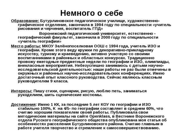 Немного о себе Образование: Бутурлиновское педагогическое училище, художестве...