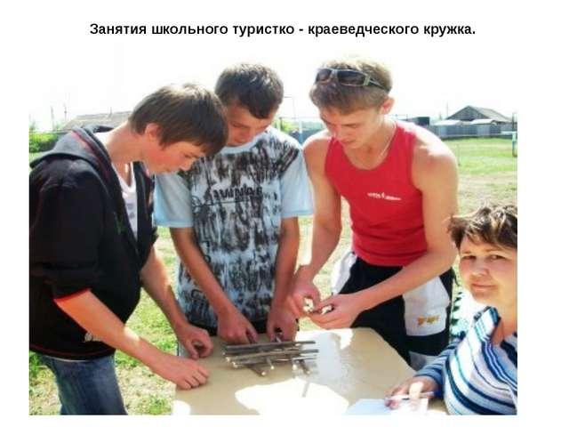 Занятия школьного туристко - краеведческого кружка.
