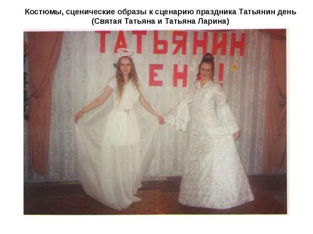 Костюмы, сценические образы к сценарию праздника Татьянин день (Святая Татьян...