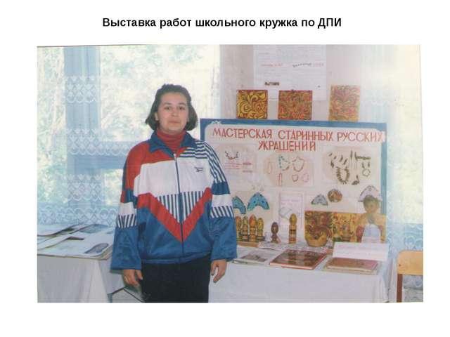 Выставка работ школьного кружка по ДПИ