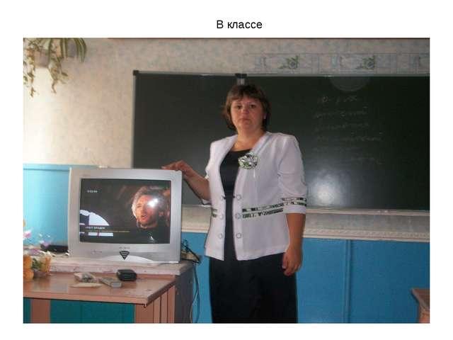 В классе