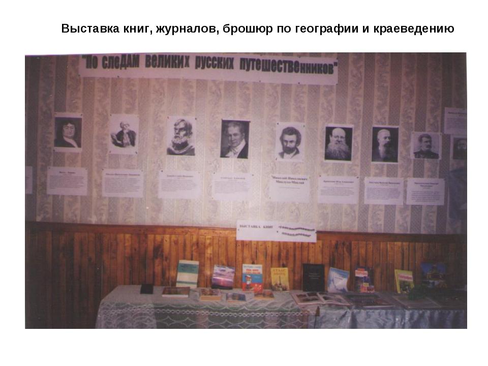 Выставка книг, журналов, брошюр по географии и краеведению