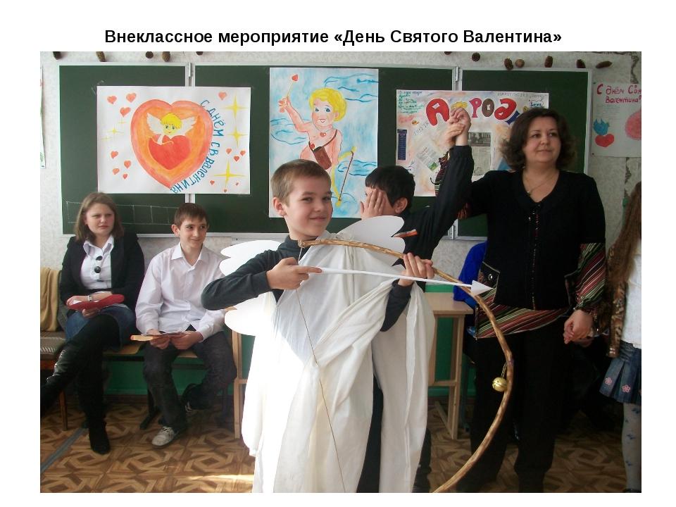 Внеклассное мероприятие «День Святого Валентина»