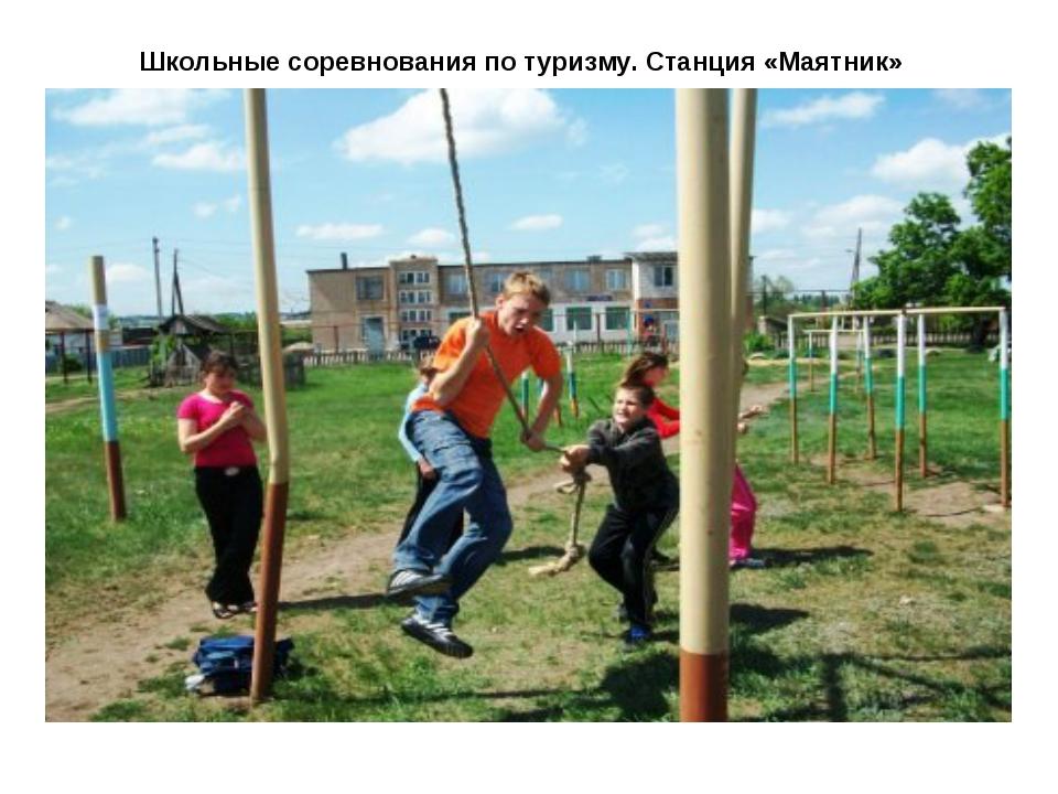 Школьные соревнования по туризму. Станция «Маятник»