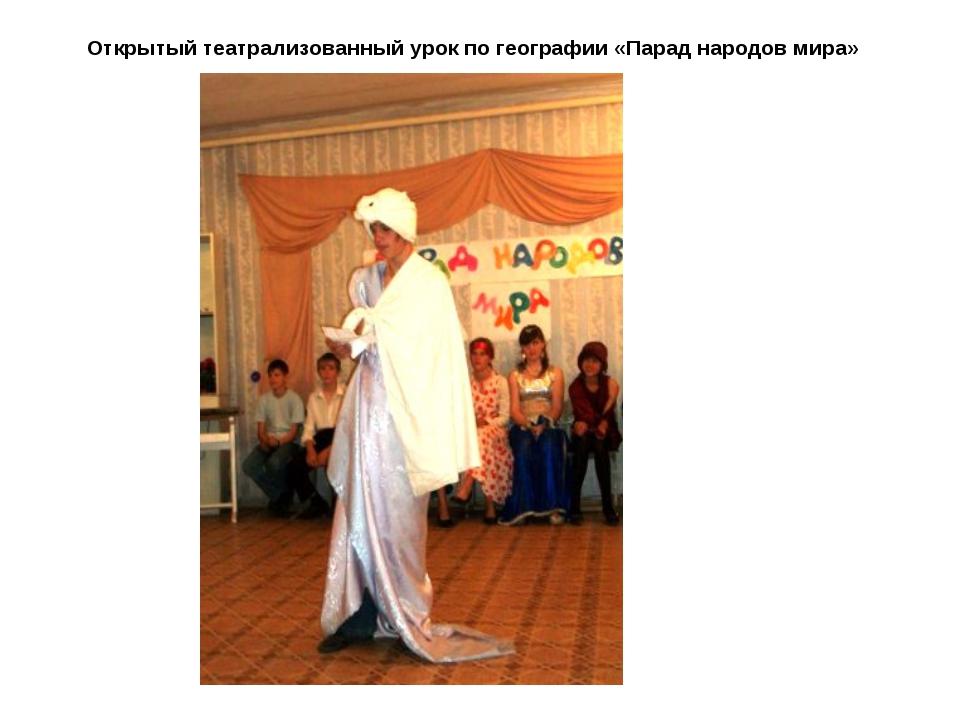 Открытый театрализованный урок по географии «Парад народов мира»