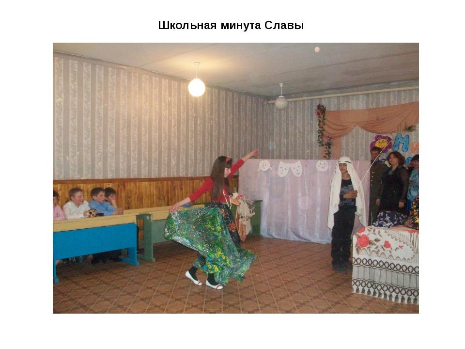 Школьная минута Славы