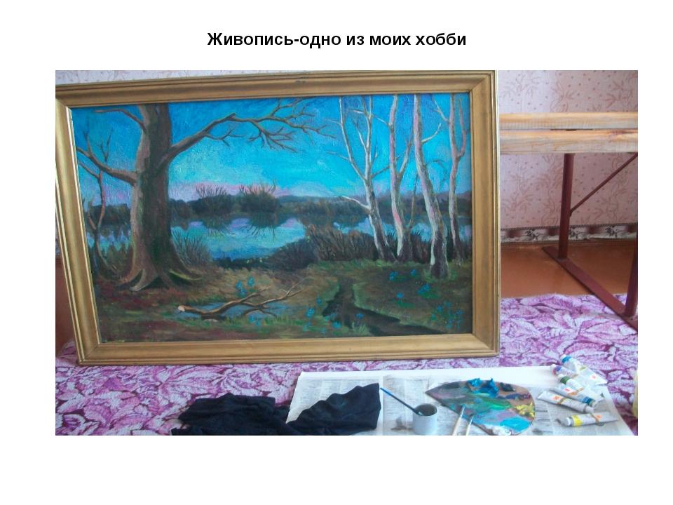 Живопись-одно из моих хобби