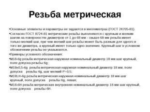 Резьба метрическая Основные элементы и параметры ее задаются в миллиметрах (Г