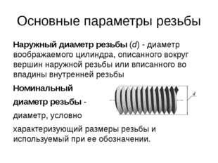Основные параметры резьбы Наружный диаметр резьбы(d) - диаметр воображаемого