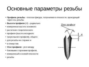 Основные параметры резьбы Профиль резьбы- плоская фигура, получаемая в плоск