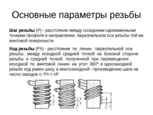 Основные параметры резьбы Шаг резьбы(P) - расстояние между соседними одноиме