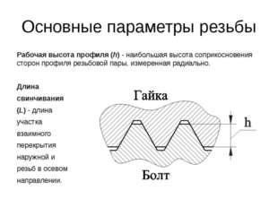 Основные параметры резьбы Рабочая высота профиля (h)- наибольшая высота сопр