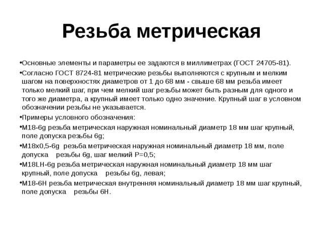 Резьба метрическая Основные элементы и параметры ее задаются в миллиметрах (Г...