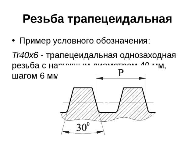 Резьба трапецеидальная Пример условного обозначения: Tr40х6- трапецеидальная...