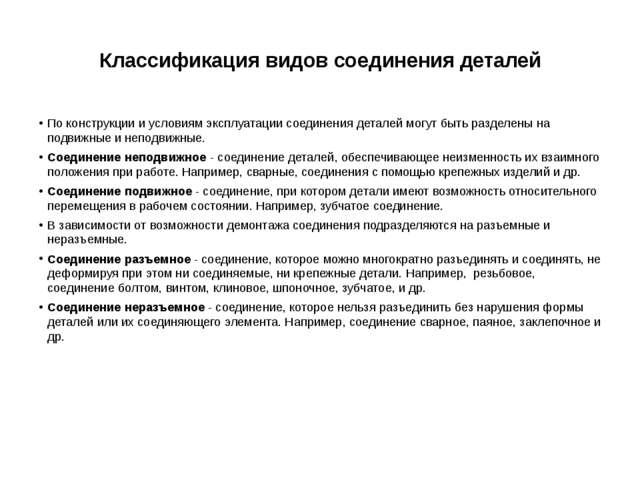Классификация видов соединения деталей По конструкции и условиям эксплуатаци...