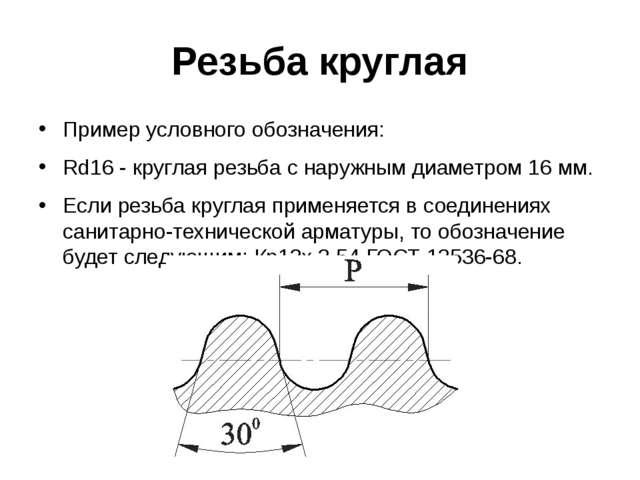 Резьба круглая Пример условного обозначения: Rd16 - круглая резьба с наружным...