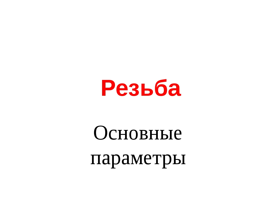 Резьба Основные параметры