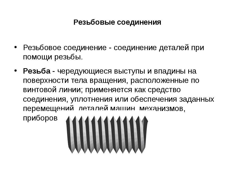 Резьбовые соединения Резьбовое соединение- соединение деталей при помощи ре...