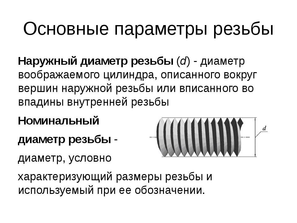 Основные параметры резьбы Наружный диаметр резьбы(d) - диаметр воображаемого...