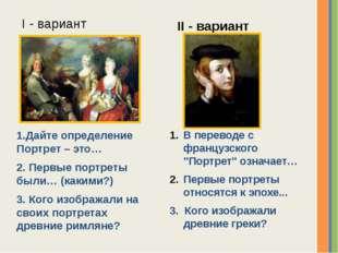 1.Дайте определение Портрет – это… 2. Первые портреты были… (какими?) 3. Кого