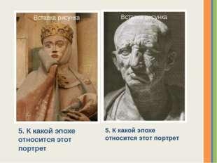5. К какой эпохе относится этот портрет 5. К какой эпохе относится этот портр