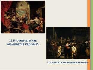 11.Кто автор и как называется картина? 11.Кто автор и как называется картина?