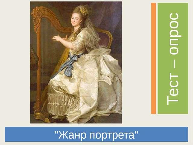 """""""Жанр портрета"""" Тест – опрос Заголовок фотоальбома Щелкните, чтобы добавить д..."""