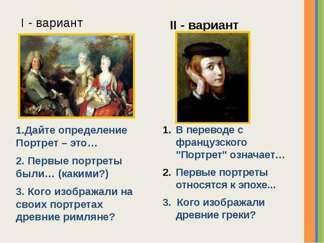 1.Дайте определение Портрет – это… 2. Первые портреты были… (какими?) 3. Кого...