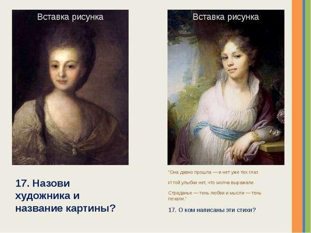 """17. Назови художника и название картины? """"Она давно прошла — и нет уже тех гл..."""