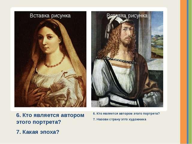 6. Кто является автором этого портрета? 7. Какая эпоха? 6. Кто является автор...