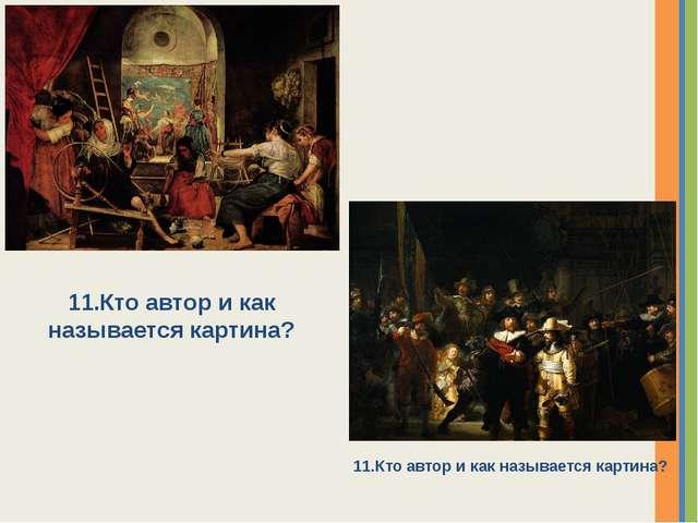 11.Кто автор и как называется картина? 11.Кто автор и как называется картина?...