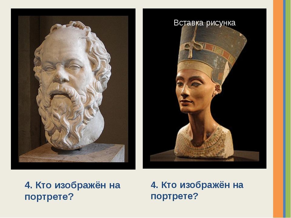 4. Кто изображён на портрете? 4. Кто изображён на портрете? Надпись Надпись