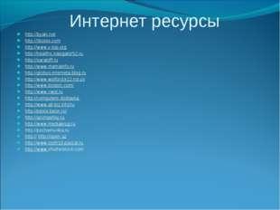 http://byaki.net http://5koles.com http://www.x-top.org http://healths.naviga