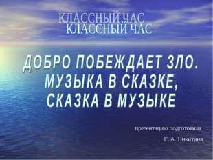 презентацию подготовила Г. А. Никитина