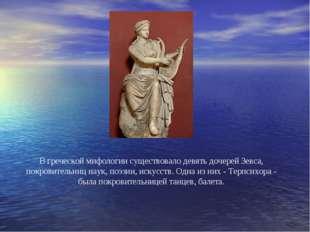 В греческой мифологии существовало девять дочерей Зевса, покровительниц наук,