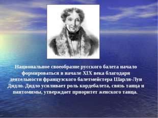 Национальное своеобразие русского балета начало формироваться в начале XIX ве