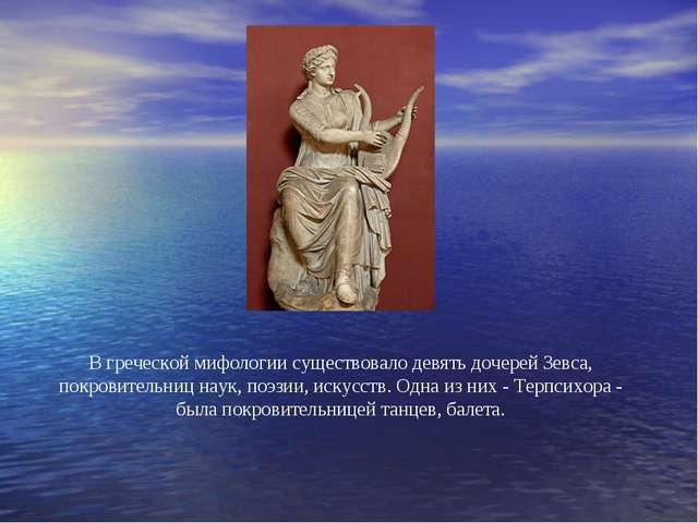 В греческой мифологии существовало девять дочерей Зевса, покровительниц наук,...