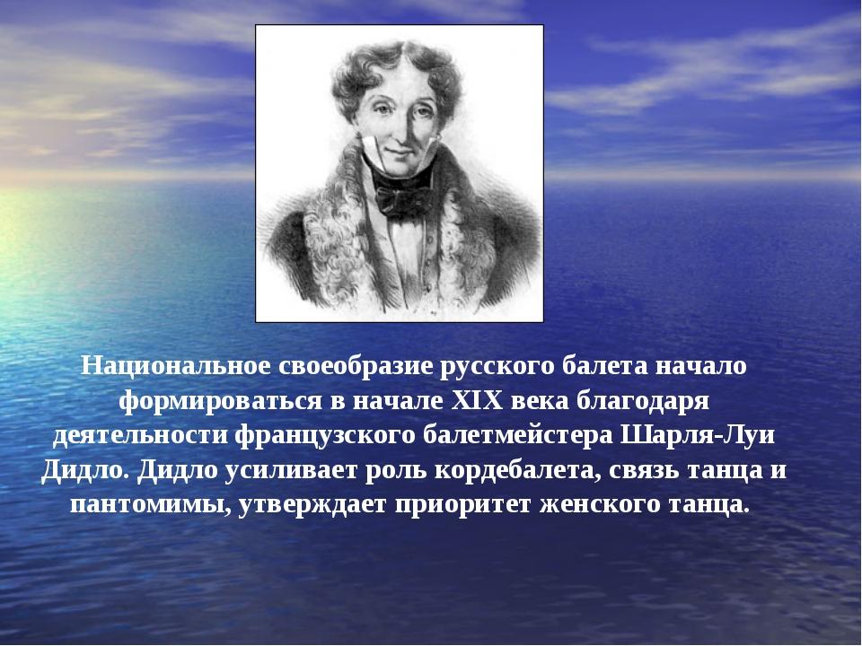Национальное своеобразие русского балета начало формироваться в начале XIX ве...