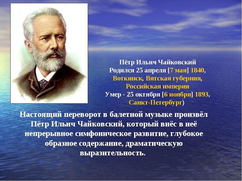 Настоящий переворот в балетной музыке произвёл Пётр Ильич Чайковский, который...