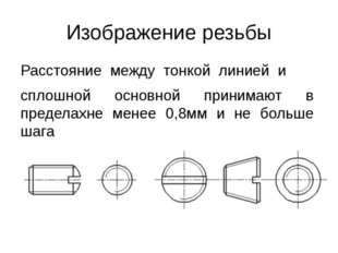 Изображение резьбы Расстояние между тонкой линией и сплошной основной