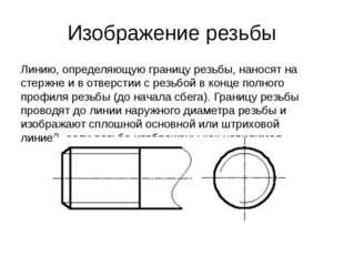 Изображение резьбы Линию, определяющую границу резьбы, наносят на стержне и в